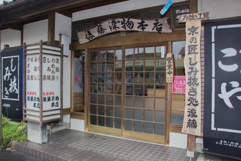 京の匠しみ抜き処後藤 店舗入口写真
