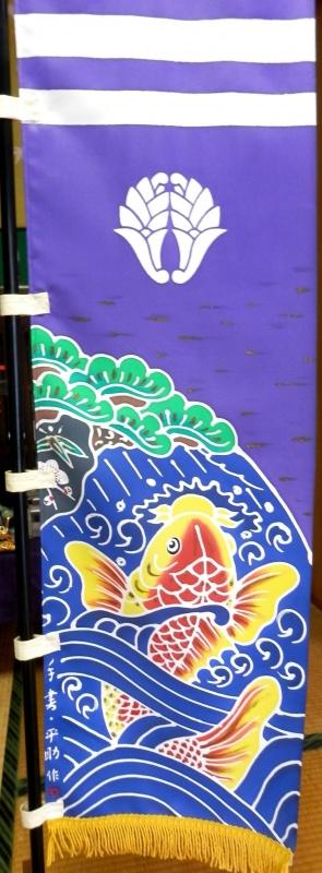 座敷矢旗 鯉の滝のぼり