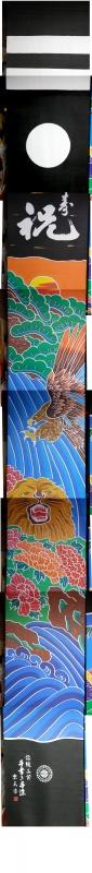 鷲と獅子 Y巾と大巾